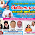Pathanamthitta Abhishekagni Convention