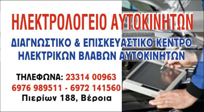 ΗΛΕΚΤΡΟΛΟΓΕΙΟ ΑΥΤΟΚΙΝΗΤΩΝ