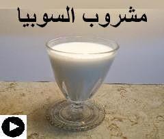 فيديو مشروب السوبيا بالارز
