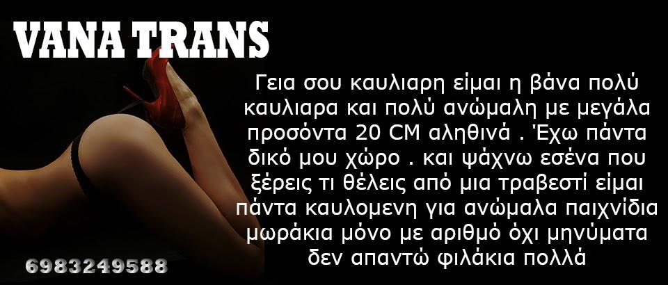 Vana Trans ΣΤΑ  ΙΩΑΝΝΙΝΑ 2/02/2021