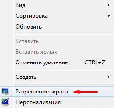 Увеличение разрешения экрана на windows 7.