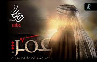 Omar, Film Islami, Serial Tv Dari Mbc Tv Menuai Kontroversi [ www.BlogApaAja.com ]
