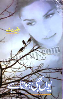Yun Bhi Hota He Novel By Razia Butt