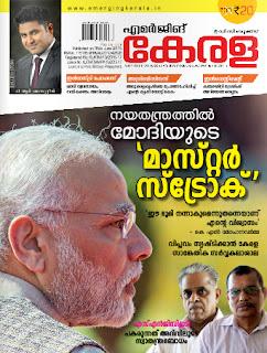 http://malayalammagazineonline.blogspot.in/p/emerging-kerala.html