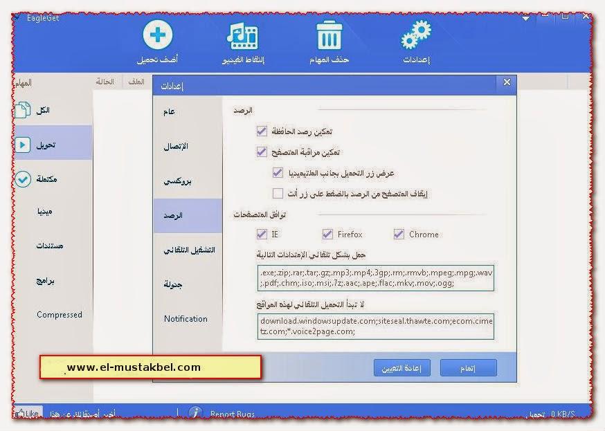 برنامج التحميل EagleGet المجاني ..بديل و منافس برنامج Internet Download Manager
