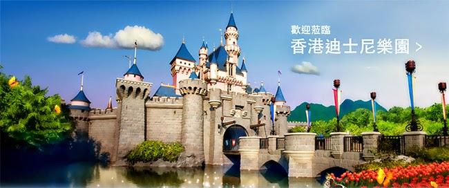 迪士尼樂園