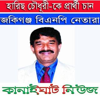 :: হারিছ চৌধুরীকে প্রার্থী চান জকিগঞ্জ বিএনপি নেতারা!::