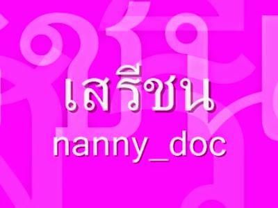 เสรีชน serichon - nanny_doc