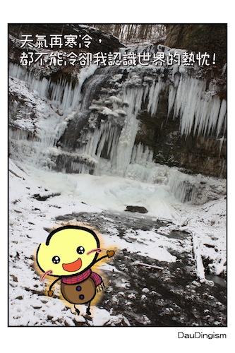 天氣再寒冷,都不能冷卻我認識世界的熱忱!