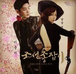 Phim Tay Súng Joseon