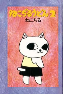 [ねこぢる] ねこぢるうどん 第01-02巻