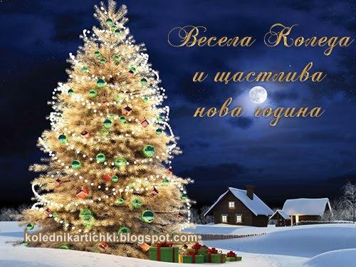 Зимна картичка Весела Коледа и щастлива нова година