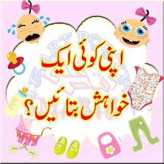 Interesting Questions To Ask In Urdu The Day That Ev...