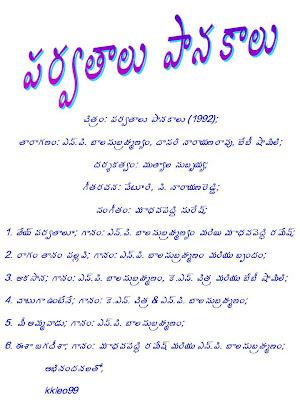 Parvathalu Panakalu Telugu Mp3 Songs Free  Download 1992