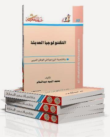 التكنولوجيا الحديثة: والتنمية الزراعية في الوطن العربي - محمد سيد عبد السلام pdf