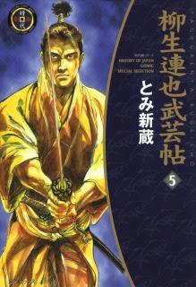 [とみ新蔵] 柳生連也武芸帖 第01-05巻