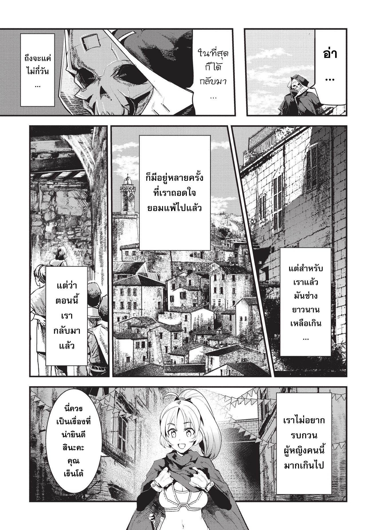 Nozomanu Fushi no Boukensha ตอนที่ 4 TH แปลไทย