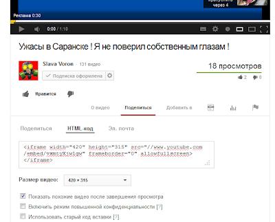 Код для вставки видео в блог