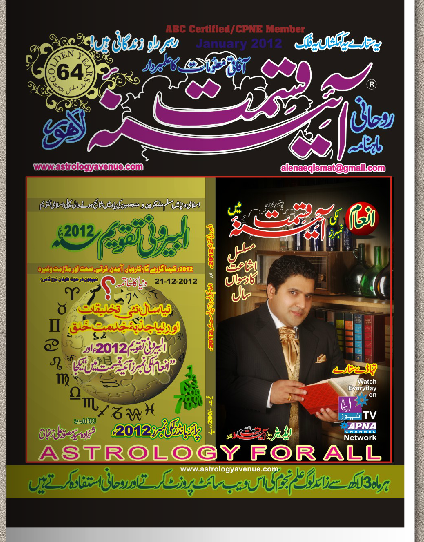 The First Online Roohani Magazine