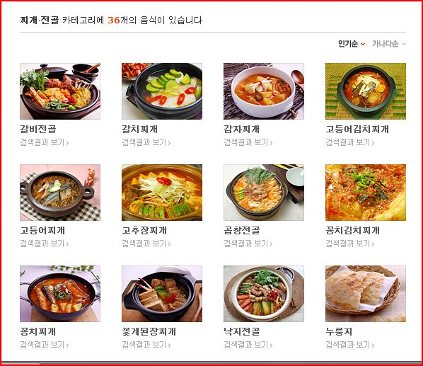 Tasting korea korean food galleries 1 naver kitchen has a great gallery of korean food as made generally by koreans living in south korea it is a korean language site but browsing dishes is forumfinder Choice Image