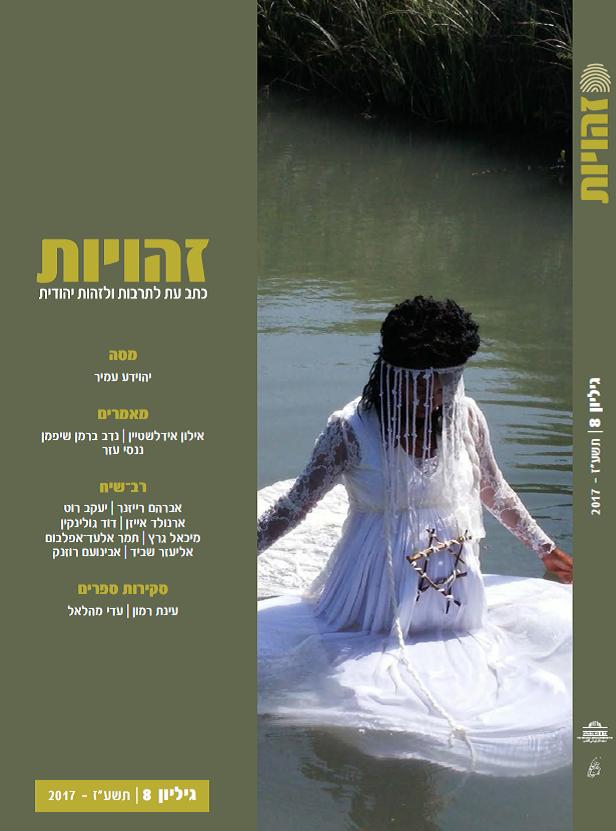 """""""זהויות – כתב עת לתרבות וזהות יהודית"""" גיליון 8, 2017"""
