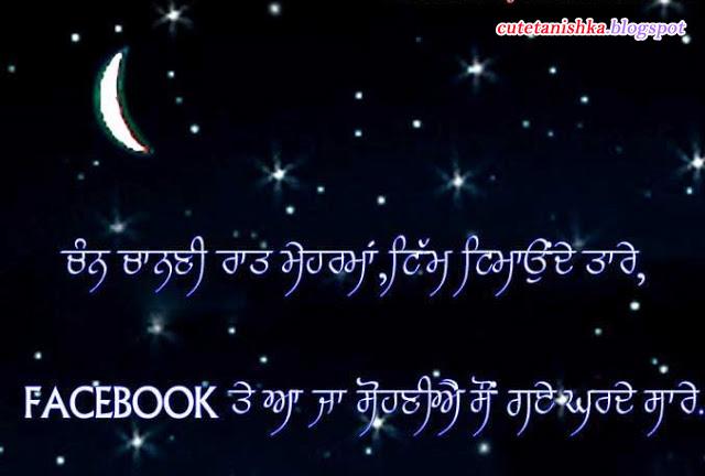 ... Shayari in Punjabi | Funny Punjabi Wallpapers For Facebook Status