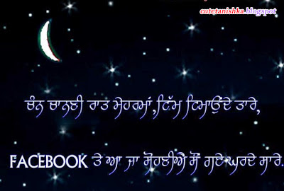 Shayari in Punjabi | Funny Punjabi Wallpapers For Facebook Status