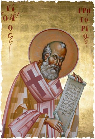 القديس غريغوريوس النزينزي الناطق بالإلهيات