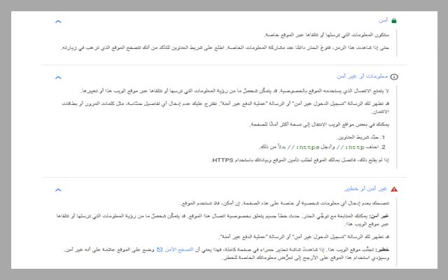 Website Security Certificate 2.png