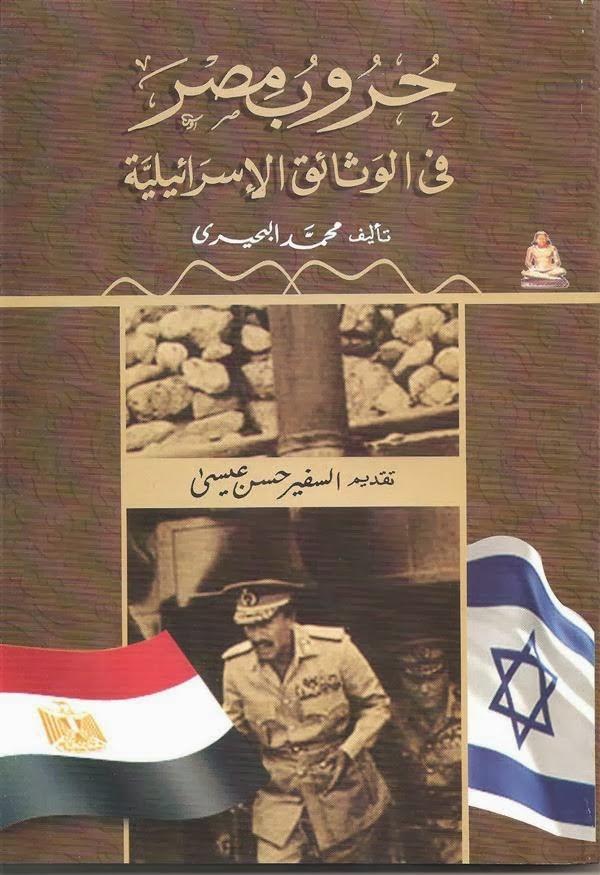حروب مصر في الوثائق الإسرائيلية - محمد البحيري pdf