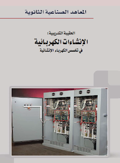 موسوعة الكهرباء والتحكم elec-plc.com
