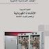 تحميل كتب الكهرباء الانشائية . pdf مجانا.