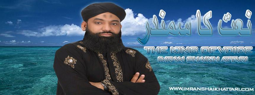 Alhaj Imran Shaikh Attari