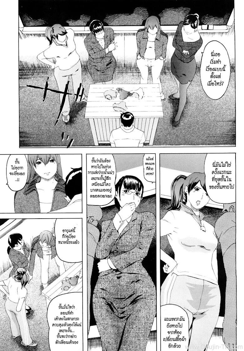 4 อาจารย์สาวผู้น่าสะพรึงกลัว - หน้า 4