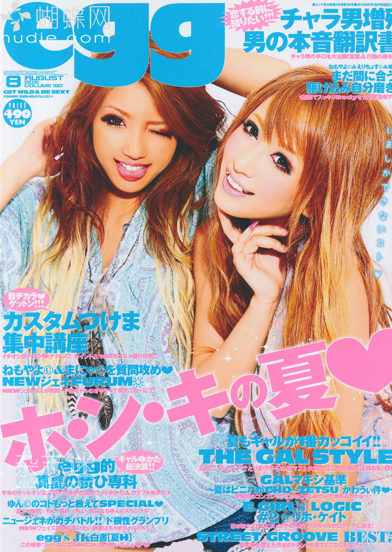 egg august 2012 gyaru magazine scans