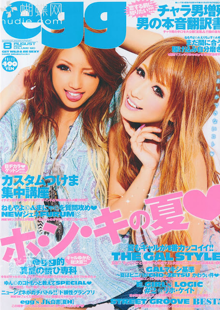 egg august 2012 japanese magazine scans