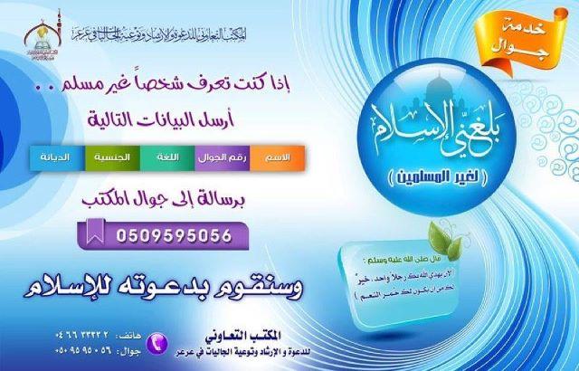 خدمة جوال بلغني الإسلام لغير المسلمين المكتب التعاوني للدعوة والإرشاد توعية الجاليات