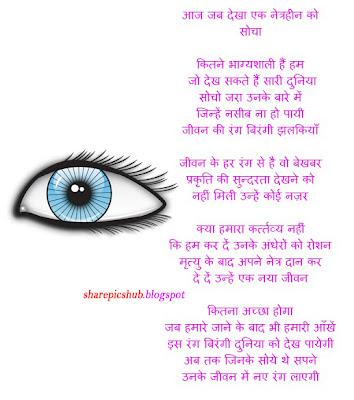 essay eye donation best donation