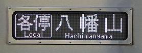 八幡山行き 9000系