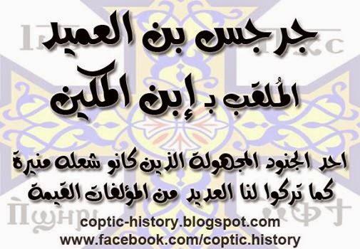 George-Elmacin-Ibn-al-Amid