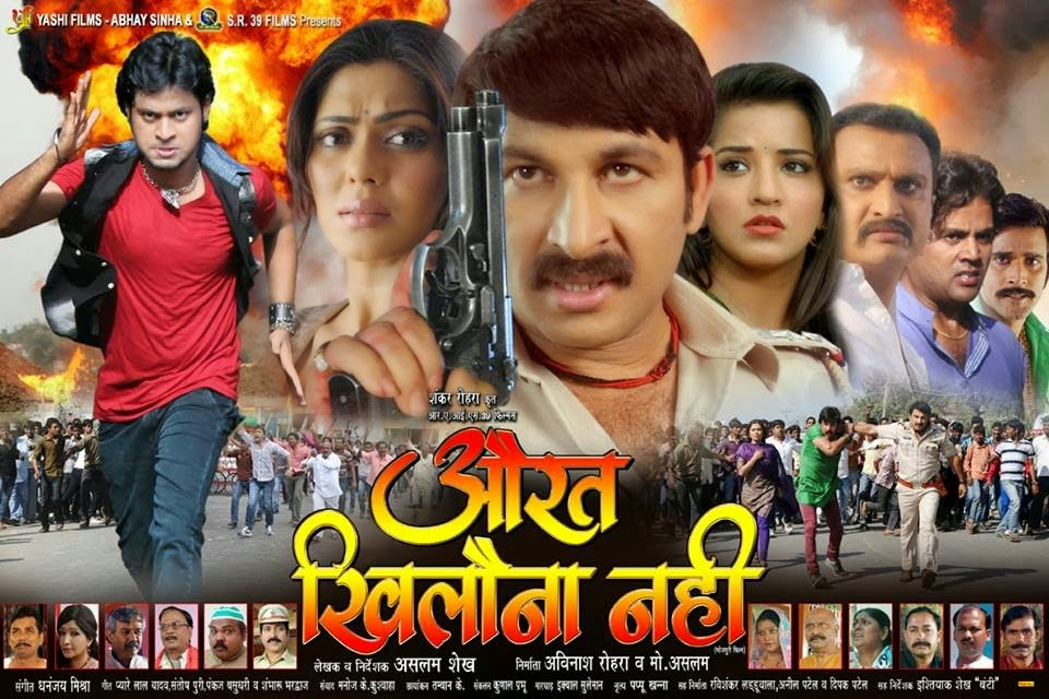 Aurat Khilona Nahi Bhojpuri Movie Second Poster Released