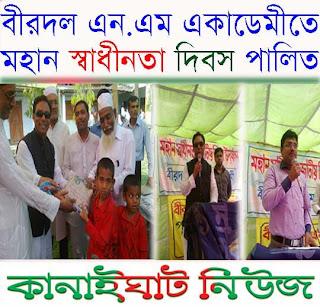 ::বীরদল এন.এম একাডেমীতে মহান স্বাধীনতা দিবস পালিত::
