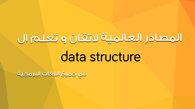 تعلم data structure