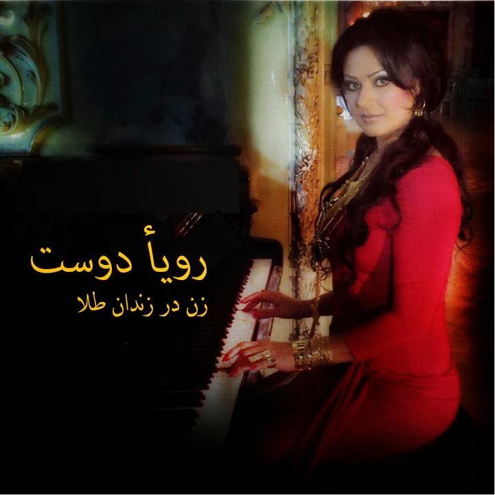 Roya ayxan azeri singer