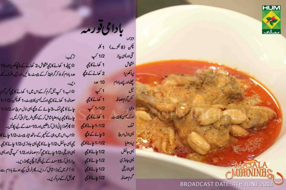 how to make chicken korma curry pakistani