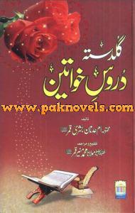 Guldasta Droos e Khawateen by Umme Adnan Bushra Qamar