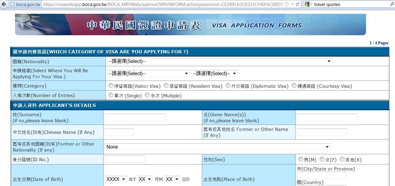 tinco was here: Taiwan Tourist Visa For Filipinos