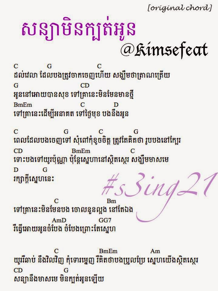 Khmer Guitar Song : Khmer Guitar Song and Guitar Chord