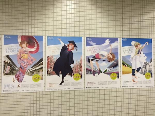 京都学園大学・太秦そのポスター4種類