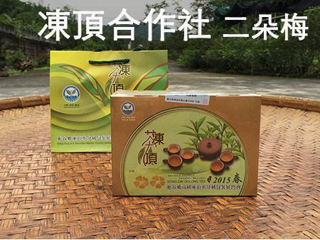 2015 凍頂合作社比賽茶 二朵梅